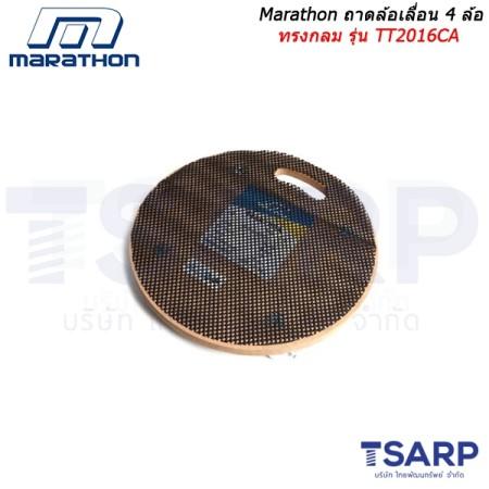 Marathon ถาดล้อเลื่อน 4 ล้อ ทรงกลม รุ่น TT2016CA