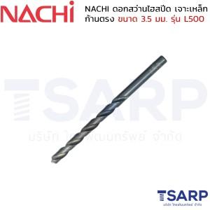 NACHI ดอกสว่านไฮสปีด เจาะเหล็ก ก้านตรง ขนาด 3.5 มม. รุ่น L500