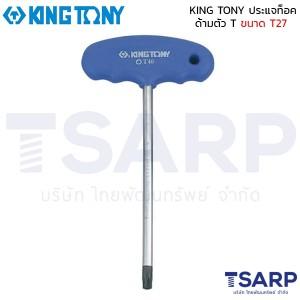 KING TONY ประแจท็อค ด้ามตัว T ขนาด T27