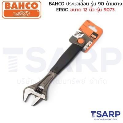 BAHCO ประแจเลื่อน รุ่น 90 ด้ามยาง ERGO ขนาด 12 นิ้ว รุ่น 9073