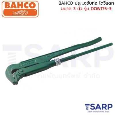 BAHCO ประแจจับท่อ โดวิแดท ขนาด 3 นิ้ว รุ่น DOW175-3