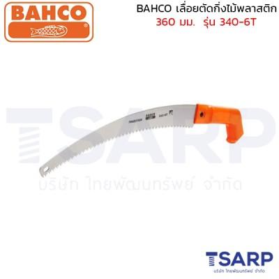 BAHCO เลื่อยตัดกิ่งไม้พลาสติก 360 มม.  รุ่น 340-6T