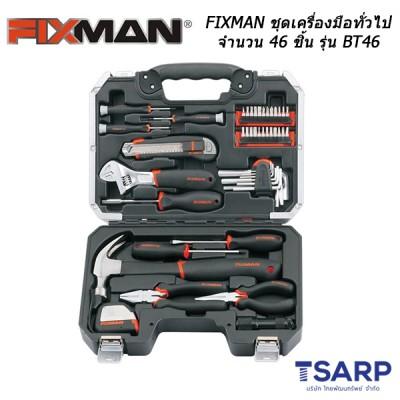FIXMAN ชุดเครื่องมือทั่วไป จำนวน 46 ชิ้น พร้อมกระเป๋าพลาสติก รุ่น BT46