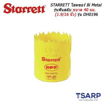 STARRETT โฮลซอว์ Bi Metal รุ่นฟันสลับ ขนาด 40 มม. (1.9/16 นิ้ว) รุ่น DH0196