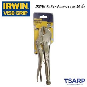 Irwin Vise Grip คีมล็อคปากตรงขนาด 10 นิ้ว รุ่น 10R