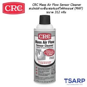 CRC Mass Air Flow Sensor Cleaner สเปรย์ล้างเซ็นเซอร์แอร์โฟร์รถยนต์ (MAF) ขนาด 312 กรัม