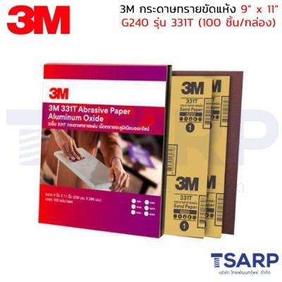 """3M กระดาษทรายขัดแห้ง 9"""" x 11""""G240 รุ่น 331T 100 ชิ้น/กล่อง"""