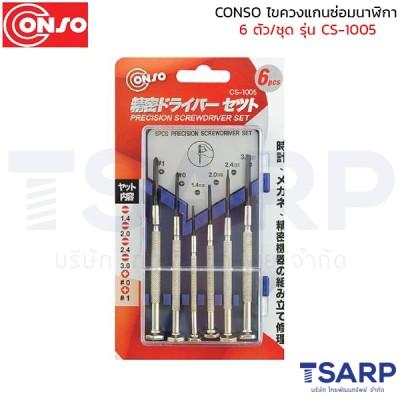conso ไขควงแกนซ่อมนาฬิกา 6 ตัว/ชุด รุ่น CS-1005