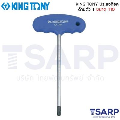 KING TONY ประแจท็อค ด้ามตัว T ขนาด T10