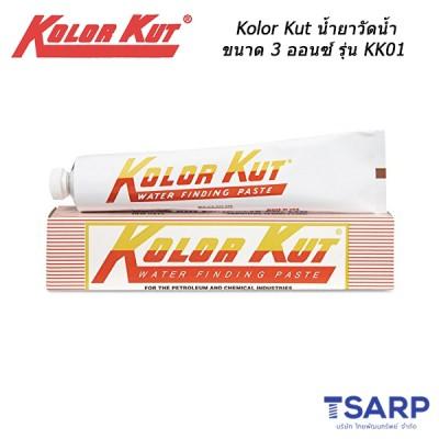 Kolor Kut น้ำยาวัดน้ำ รุ่น KK01 ขนาด 3 ออนซ์