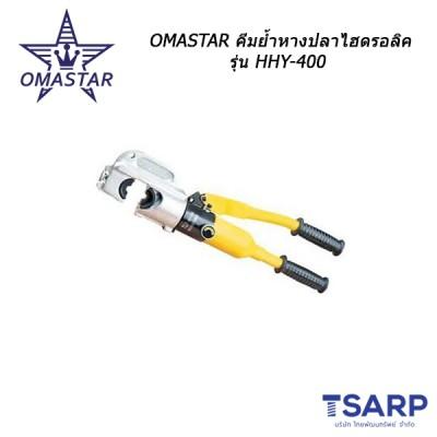 OMASTAR คีมย้ำหางปลาไฮดรอลิค รุ่น HHY-400