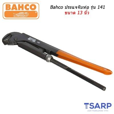 Bahco ประแจจับแป๊ป รุ่น 141 ขนาด 13 นิ้ว จับได้ 1.13/16 นิ้ว
