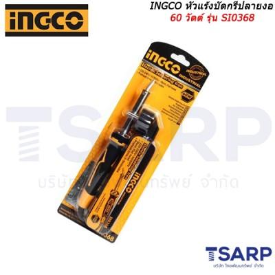 INGCO หัวแร้งบัดกรีปลายงอ 60 วัตต์ รุ่น SI0368